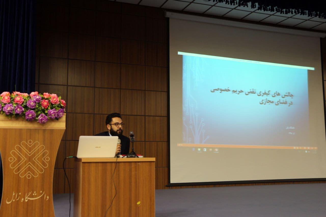 کاوه راد در دانشگاه زابل